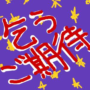 Cocolog_oekaki_2010_01_30_16_24